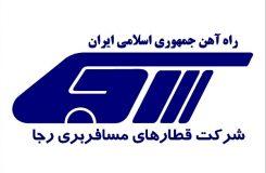 استخدام رییس قطار شرکت رجا – دی ماه ۱۳۹۸