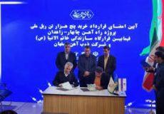 امضا قرارداد تامین ۵ هزار تن ریل برای راهآهن چابهار-زاهدان
