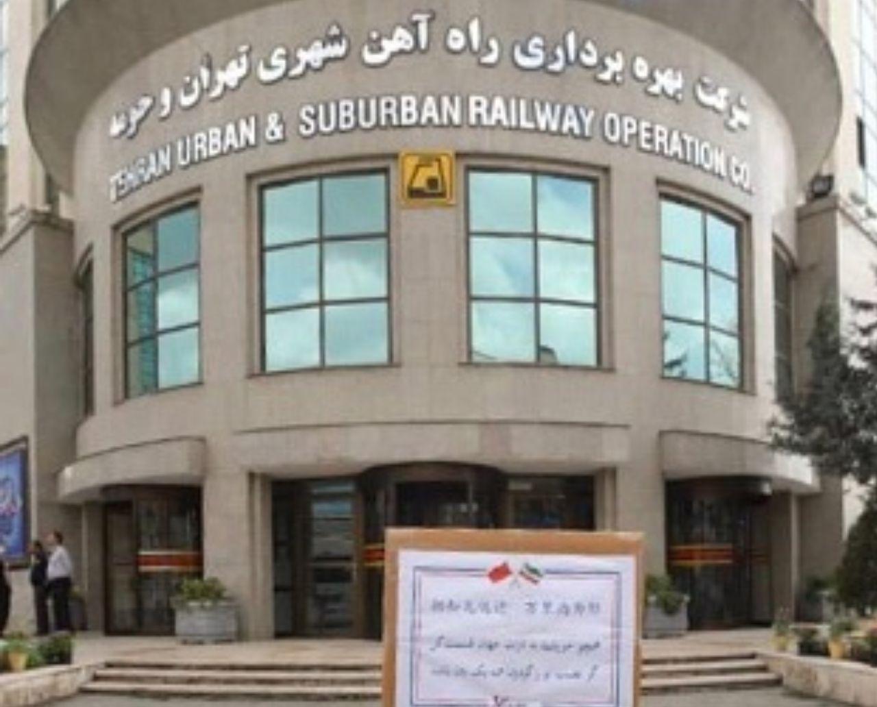 اهداء سه هزار ماسک به شرکت بهره برداری متروی تهران توسط یک شرکت چینی