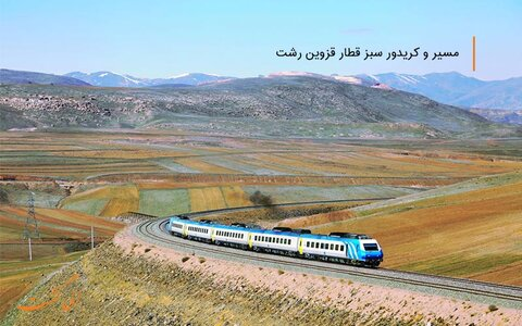 فعالیت قطار های مسافری گیلان از سر گرفته می شود