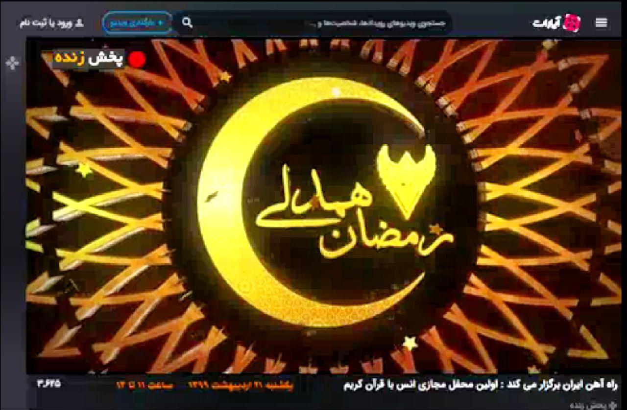 بازپخش اولین محفل اُنسْ با قُرآنِ کَریمْ بصورت مجازی در سراسر شبکه ریلی / نسخه کامل