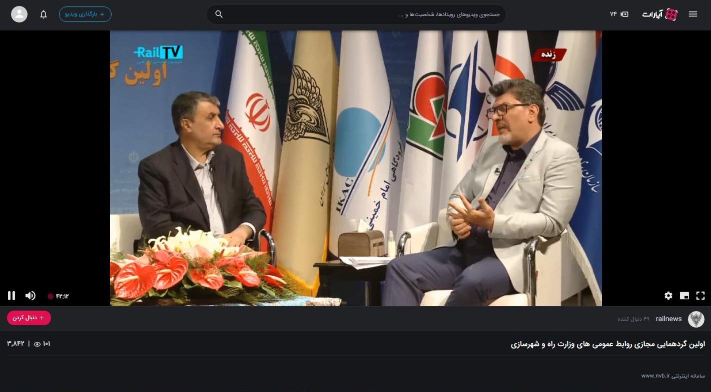 بازپخش/ فیلم کامل اولین گردهمایی مجازی روابط عمومی های حوزه وزارت راه و شهرسازی