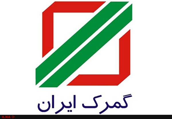 همه ۶ واگن کالای متوقف در لطف آباد به ترکمنستان صادر شد