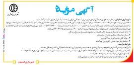 ۲۹۹۹ مزایده – شهرداری اصفهان – حق بهره برداری از سالن نمایشگاه صدف ،ارایه خدمات گردشگری توسط واگن کشنده و… پارک جنگلی ناژوان