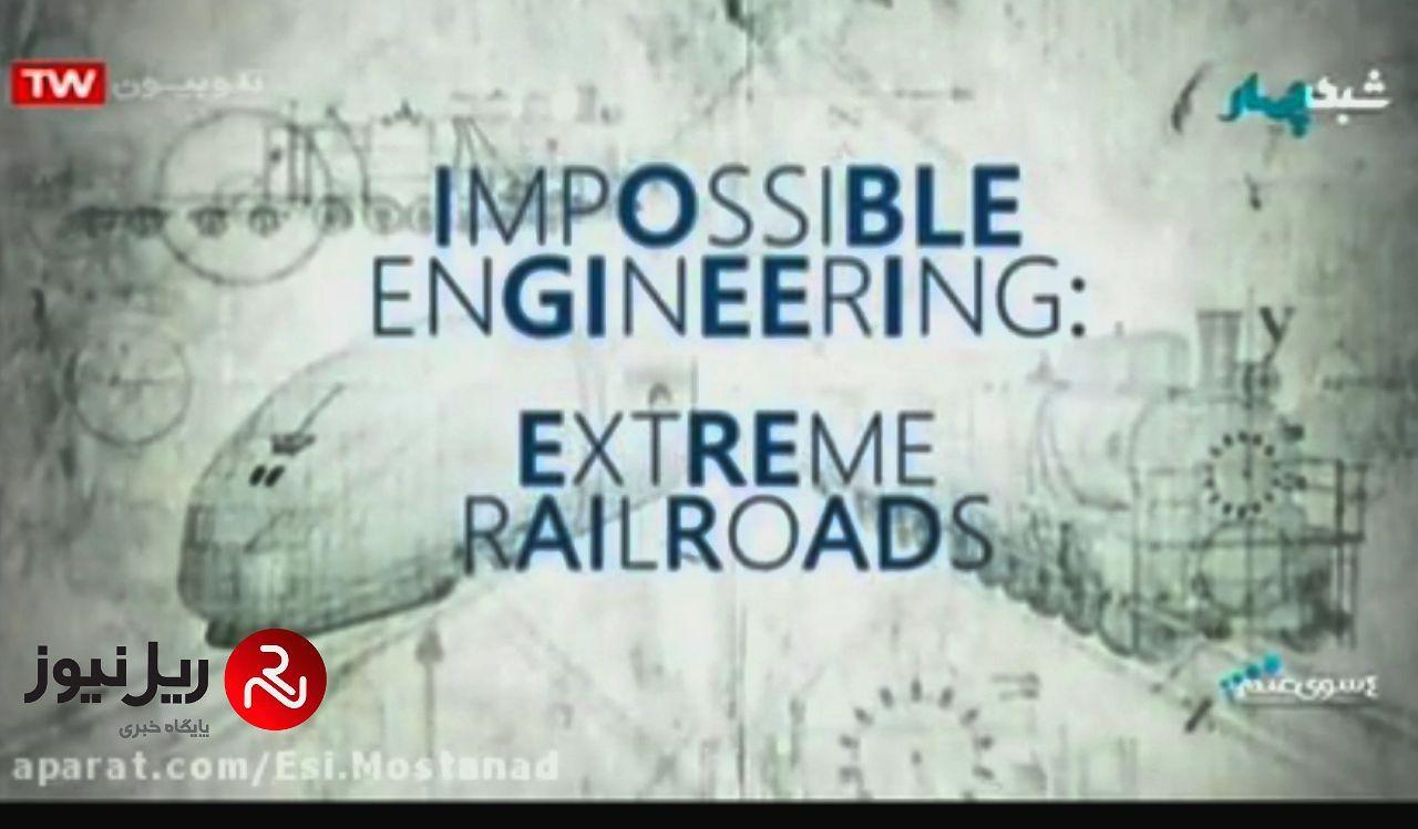 """فیلم مستند علمی """" مهندسی ناممکن / راه آهن های بی نهایت """" قسمت (۱) دوبله فارسی"""