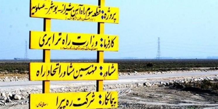 تصویب اعتبار ۹۰ میلیارد تومانی برای اجرای راه آهن بوشهرـ شیراز