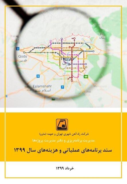 سند برنامه عملیاتی متروی تهران منتشر شد