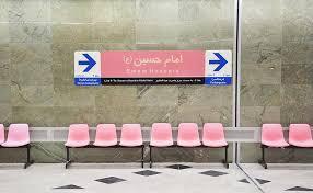 خط شش متروی تهران جمعه سرویس دهی ندارد
