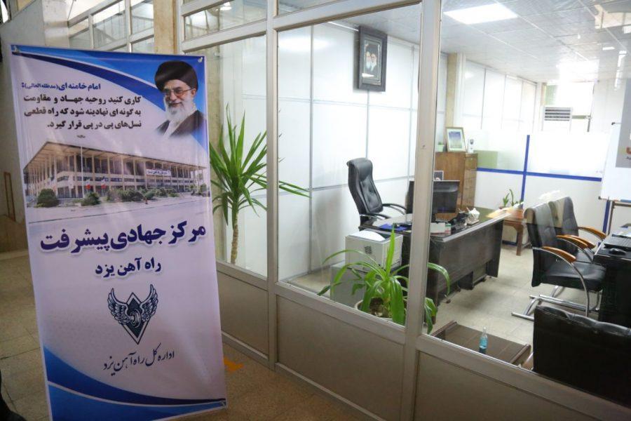 گزارش تصویری/ افتتاح مرکز جهادی پیشرفت و مرکز نیکوکاری راه آهن یزد و بازدید از مرکز آموزش یزد