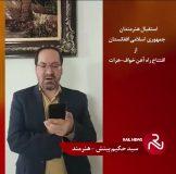 استقبال هنرمندان جمهوری اسلامی افغانستان از افتتاح راه آهن خواف – هرات