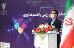 """قطار زنجان به ایستگاه فناوری رسید/ برگزاری ششمین رویداد """" سه شنبه های ریلی با طعم فناوری"""""""