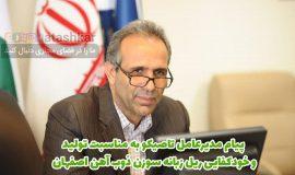 پیام مدیرعامل تاصیکو به مناسبت خودکفایی ریل زبانه سوزن ذوبآهن اصفهان
