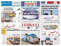 بازتاب افتتاح راهآهن بین المللی خواف-هرات در روزنامه های کشور