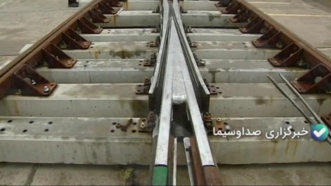خودکفایی در تولید سوزن قطار