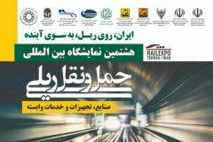 حضور شرکت بهره برداری متروی تهران و حومه در هشتمین نمایشگاه بینالمللی حمل و نقل ریلی