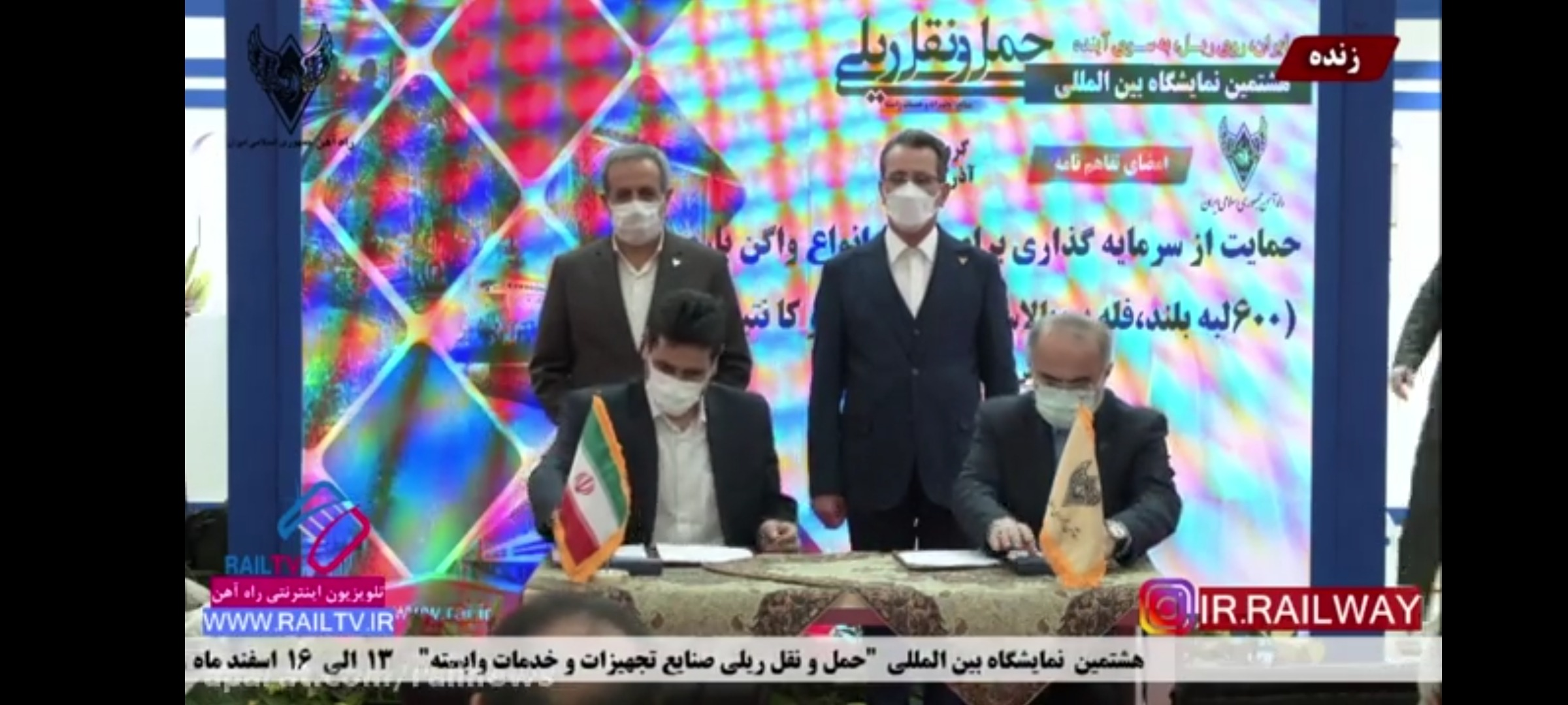 امضای قرارداد با شرکت ترکیب حمل ونقل در نمایشگاه حمل ونقل ریلی ۱۳ اسفند