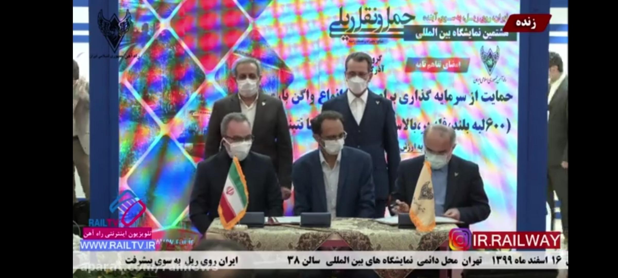 امضای تفاهم نامه با گروه صنعت آذر کیا تجارت در نمایشگاه حمل و نقل ریلی ۱۳ اسفند