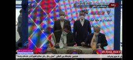 امضای تفاهم نامه راه آهن با احیا ریل ایرانیان در نمایشگاه حمل ونقل ریلی ۱۳ اسفند