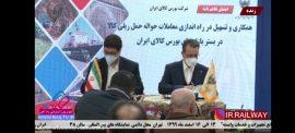 امضای تفاهم نامه راه آهن با بورس کالا در نمایشگاه حمل و نقل ریلی ۱۳ اسفند