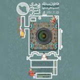 مسابقه عکس و چند رسانهای فرهنگ اقوام و مردم ایران در شهر زیرزمینی