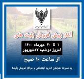 آغاز پیش فروش بلیت های یکم تا سی ام مهرماه سال جاری امروز دوشنبه از ساعت ده صبح